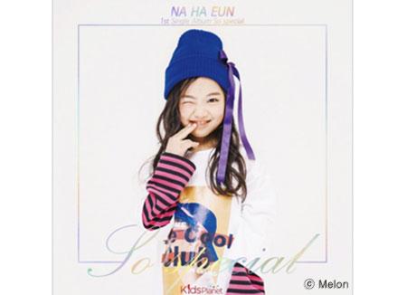 الطفلة الراقصة نا ها أون تبدأ نشاطها الرسمي بإصدار أول ألبوم منفرد