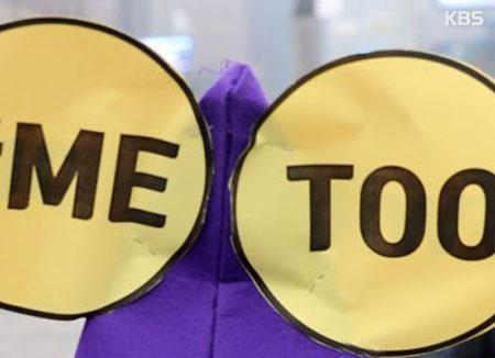Le mouvement « Me Too » se fait discret dans le milieu musical