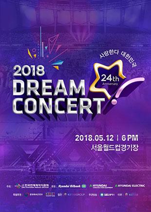 Dream Concert 2018
