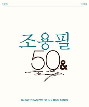 جولة غنائية لتشو يونغ بيل احتفالا بـ50 عاما على بدء نشاطه الفني