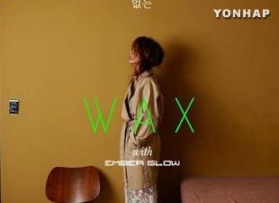 WAX 新作で韓米プロデュースチームとタッグ