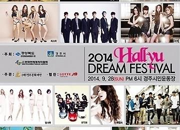 Goo Hara, Dasom & Seo Kang-jun To Host 2014 Hallyu Dream Concert