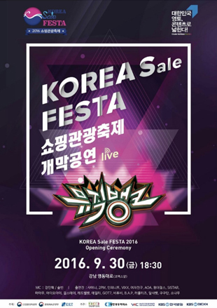 Line-Up For 2016 Korea Sale FESTA Revealed