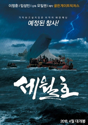 Movie About Sewol Ferry Halts Production