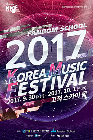 Lineup For Fandom School 2017 Korea Music Festival Announced