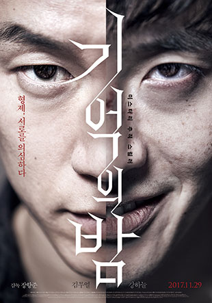 South Korean film 'Forgotten' to be released in 190 countries through Netflix
