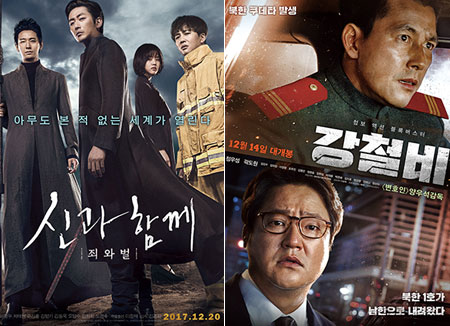 Two S. Korean films surpass 3 mln in ticket sales on Christmas Eve