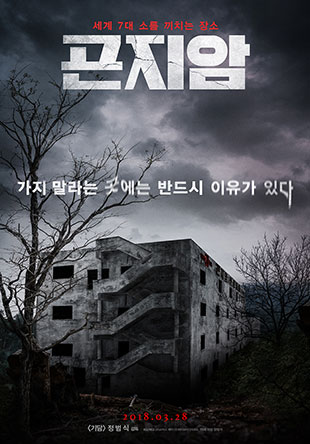 'Gonjiam' on its way to become one of the most-watched horror films in Korea