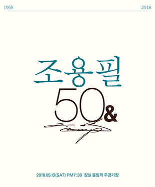 Cho Yong-pil to hold 50th anniversary concert