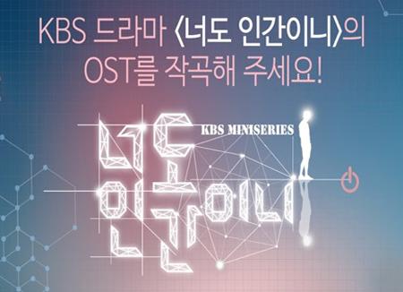 KBS busca la mejor canción para la serie 'Eres humano también'