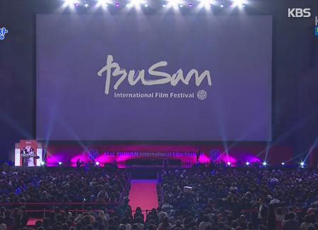 Arranca el Festival Internacional de Cine de Busan