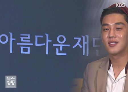 Fans de Yoo Ah In donan dinero para niños con cáncer