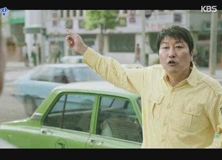 'Un taxista' gana el Premio a la Mejor Película en el festival de cine asiático