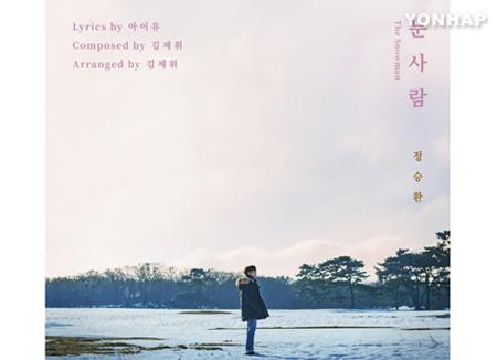 IU escribe nueva canción para Jung Seung Hwan
