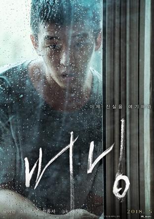 Yoo Ah In y Steven Yeun estrenan película en mayo