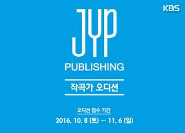 JYP tổ chức cuộc thi tìm kiếm những nhà soạn nhạc tài năng