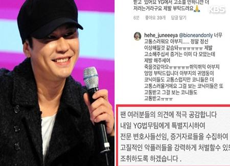 YG kiên quyết khởi kiện những cư dân mạng có bình luận ác ý về các nghệ sĩ của mình