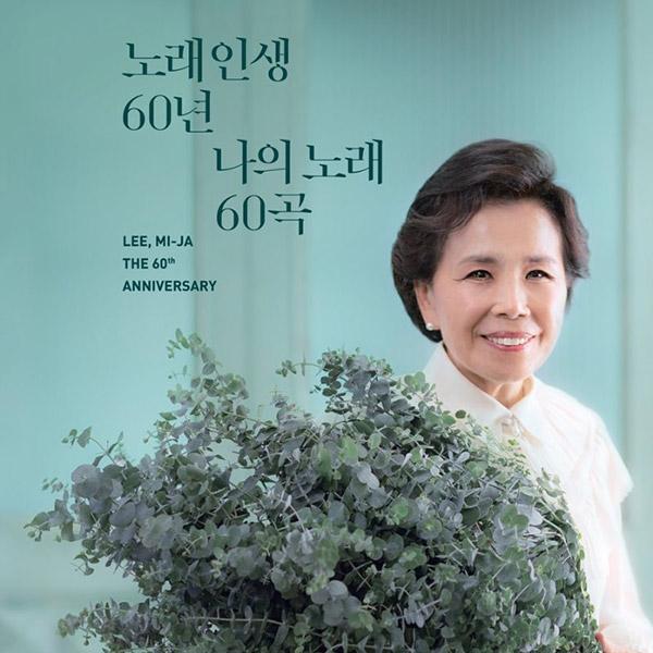 Творчество легендарной эстрадной трот-певицы Ли Ми Чжа