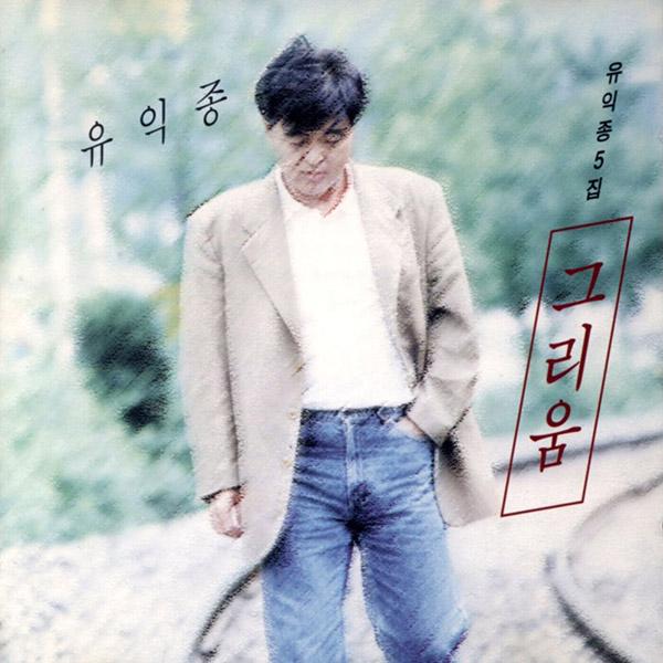 Хиты певца прошлых лет Ю Ик Чона