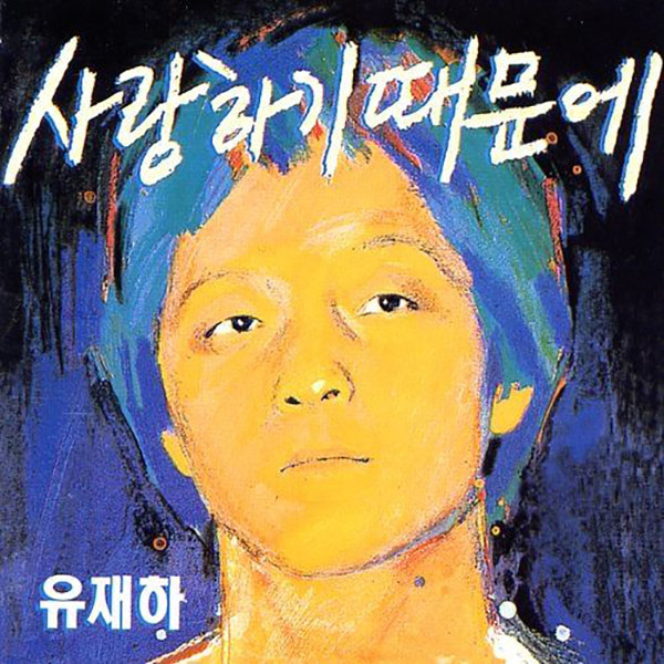Творчество легендарного певца Ю Чжэ Ха