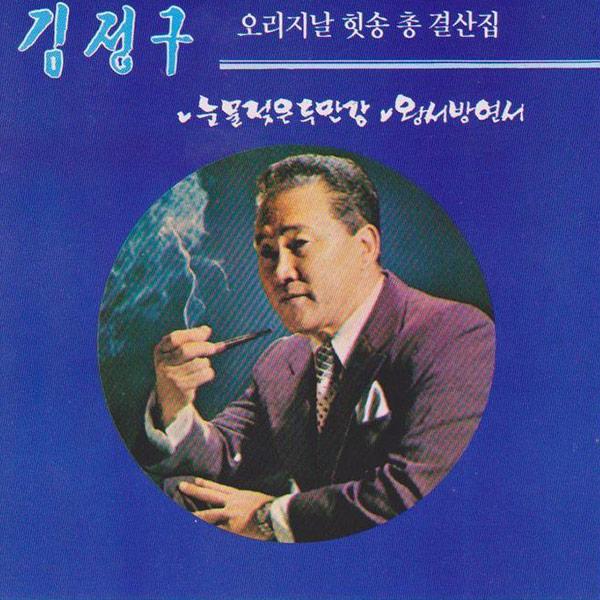 Ким Чжон Гу и его творчество