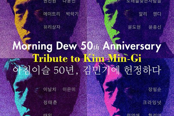 50 лет музыкальной композиции «Утренняя роса» Ким Мин Ги