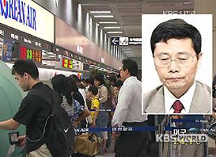 Denegada entrada a Corea del Sur a un profesor japonés tras su llegada