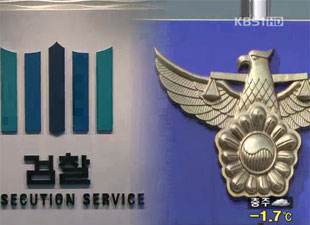 Top Office Unveils Plans to Reform Police, Prosecution, Spy Agency