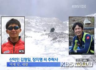 韓国人登山家2人 またヒマラヤで転落死