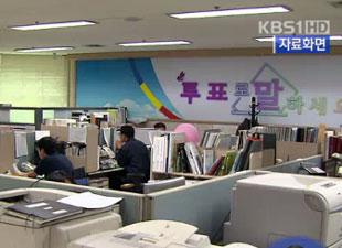 Южнокорейские офисные работники недовольны условиями на рабочем месте
