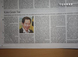 英媒体称金槿泰为韩国民主化运动的教父
