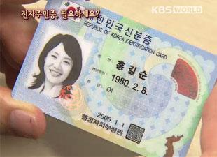 韓国 海外移住でも住民登録証発給へ