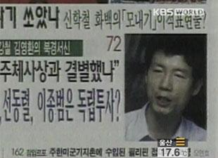 China niega asistencia letrada al activista surcoreano detenido