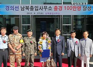 L'autoroute intercoréenne Gyeongui accueille son millionième usager