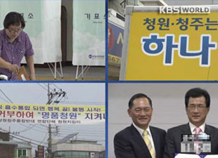 Cheongju, Cheongwon sont intégrés comme un district administratif