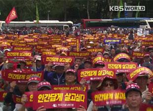 오늘 서울 도심서 민주노총 노동자 대회…시청 인근 도로 통제