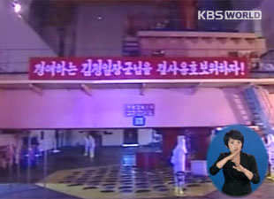 Jane's: N. Korea Testing Light Water Reactor