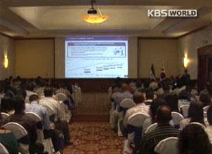 أمريكا اللاتينية تسعى للاستفادة من تجربة كوريا في الحكومة الإلكترونية