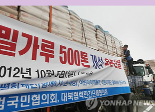 S. Korean NGO Alliance Deliver Flour to the North