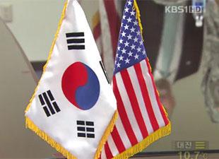 """韩美将于明年初全面启动""""对话渠道"""""""