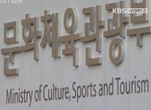 S. Korea, Russia Sign MOU to Designate 'Year of Cultural Exchanges'