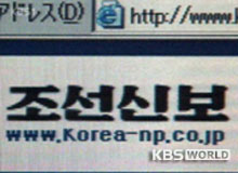 "Chosun Sinbo: ""S. Korea Must Show Intent For Improved Inter-Korean Relations"""