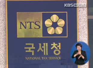 NTS Launches Investigation into 37 Overseas Tax Evasion Suspects