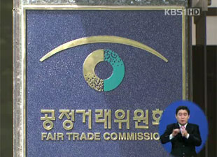 Trade Watchdog Creates Bureau to Monitor Conglomerates