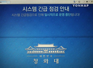Web Site of Presidential Office Cyber Attacked