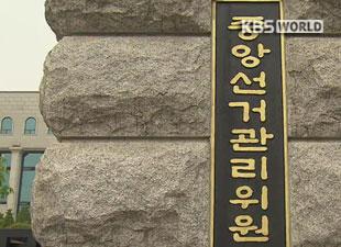 선관위, 17개 법원에 통합진보당 재산환수 가처분 신청