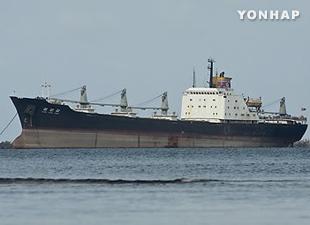 UN: N. Korean Ship Seized in Panama in Violation of Sanctions