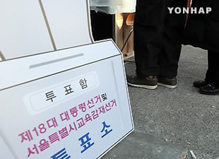 Study: S. Korea Ranks 6th in Electoral Integrity