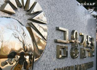 韩中日举行金融部门高官在线会议