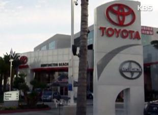 韓国トヨタ 誇大広告表示で課徴金8億ウォン